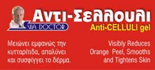 Enlarge Greek Via Anti-Celluli picture